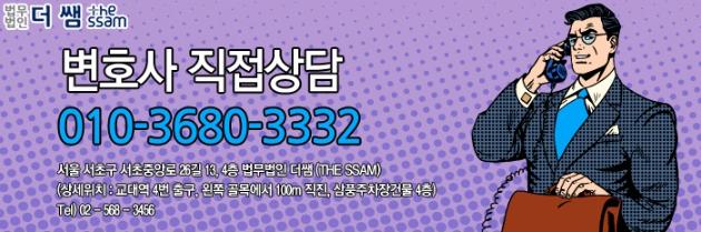 법무법인 더쌤 변호사 직접상담 (1).png